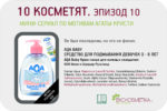10 kosmetyat episode 10_1200х800