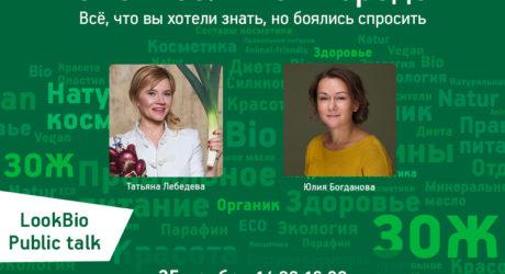 Ekogorod_publik_talk