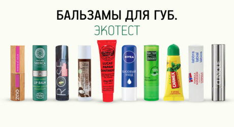 eco_test_lips