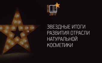zvezda lookbio 10