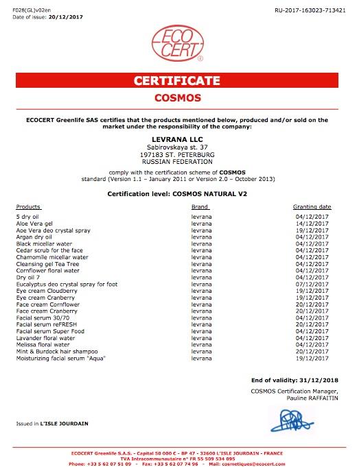 Одна из страниц сертификата. Обратите внимание на дату - сертификат надо подтверждать каждый год.