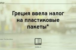 греция_пластик