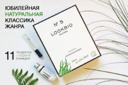 lookbio #5 kosmetickha