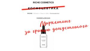 riche cosmetics