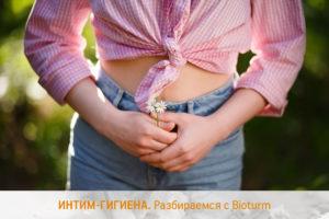 bioturm_intim