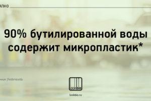 vnezapno_microplastic