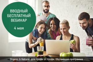 Organic-&-Natural-2