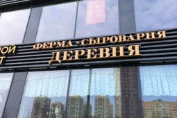 Интересный новый магазин