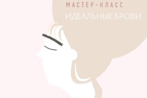 brovi_biozka