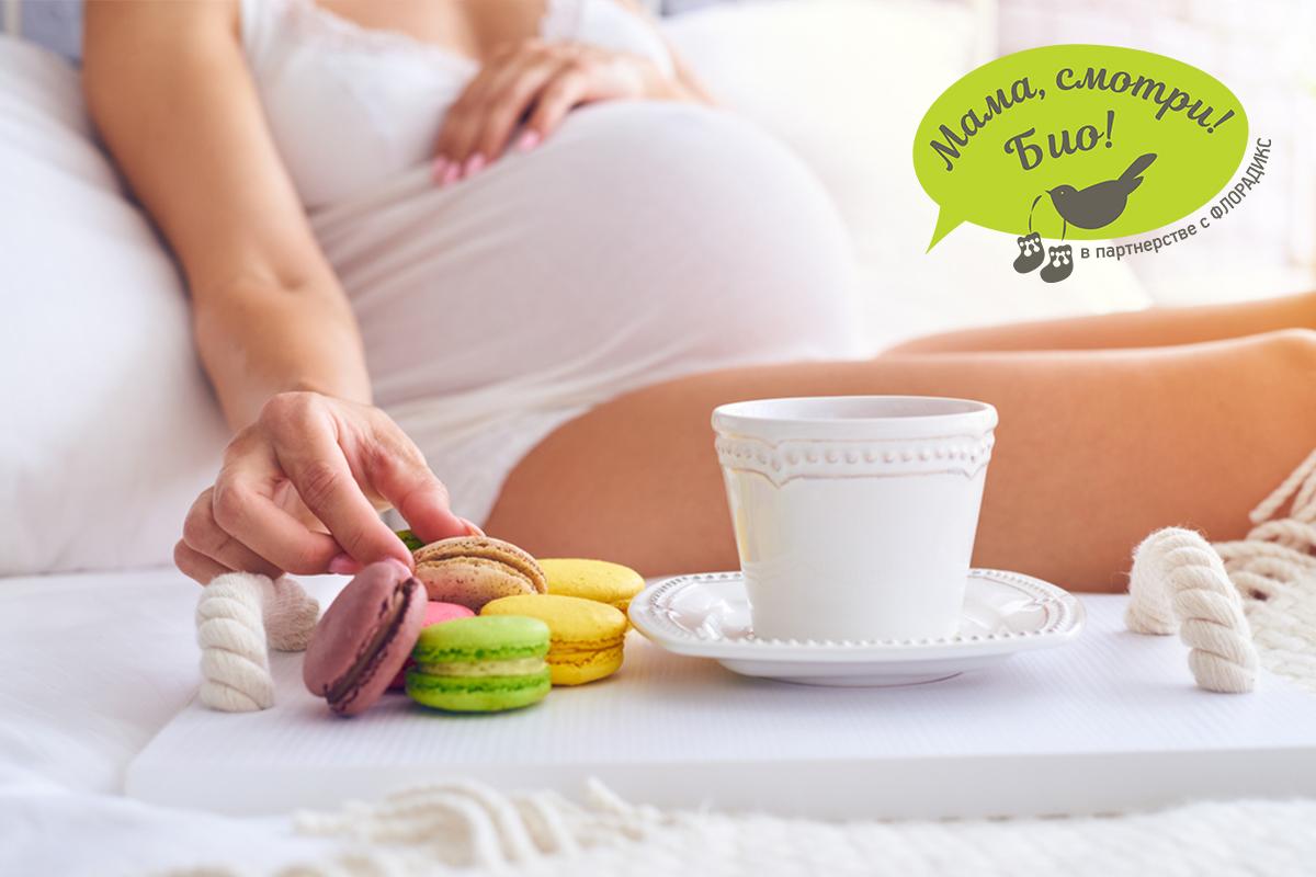 Диабет беременных