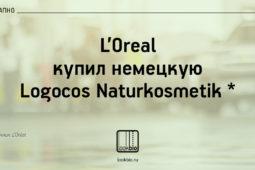 лореаль
