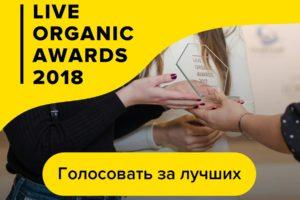 Liveorganucawards