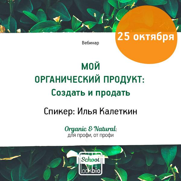 organic & natural webinar 3