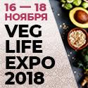 veg life expo