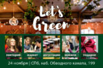 Let's green ecofestival