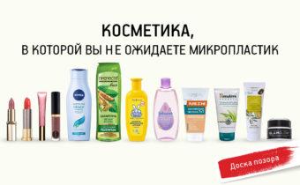 Список-продуктов-с-микропластиком-2