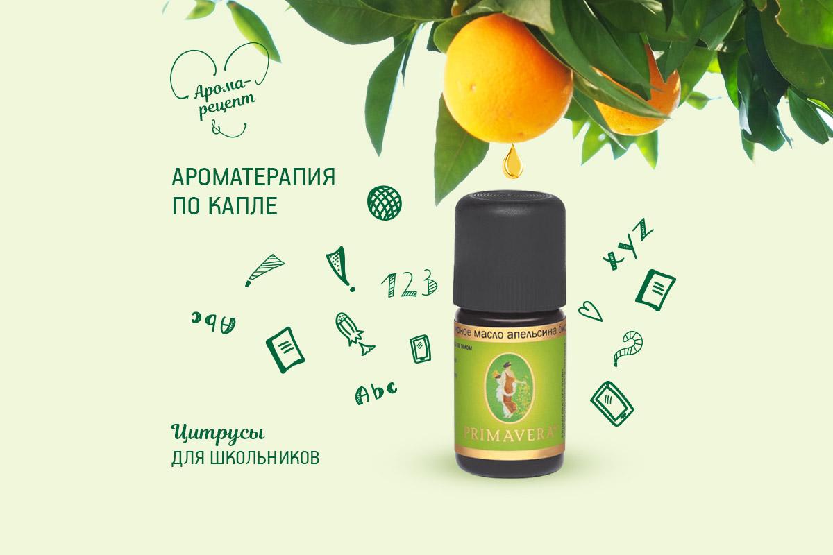 Primavera aromaterapia apelsin