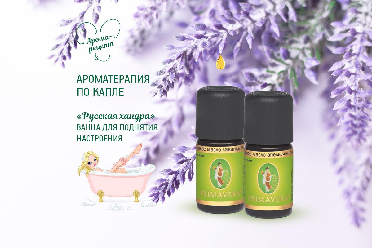 Primavera aromaterapia russkaya handra