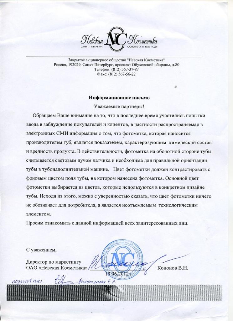 Источник: www.nevcos.ru/articles/teeth/poloski-na-tubikah/