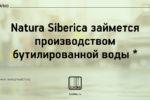 Natura Siberica water