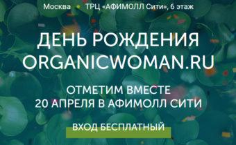 anons organic woman