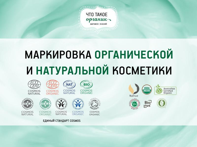 markirovka naturalnoi cosmetiki