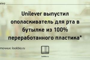 Внезапно_unilever
